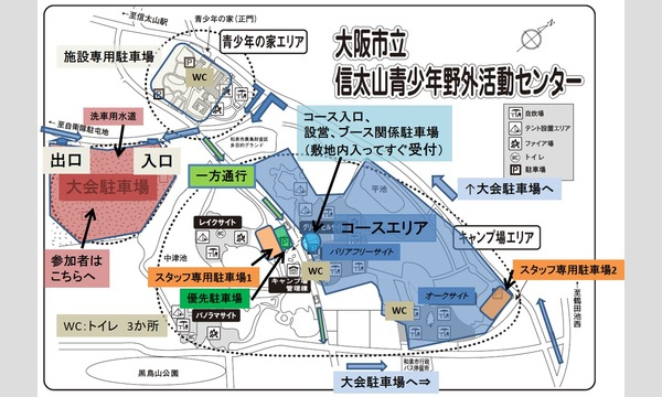 関西シクロクロス 駐車券 第7戦 信太山 イベント画像1