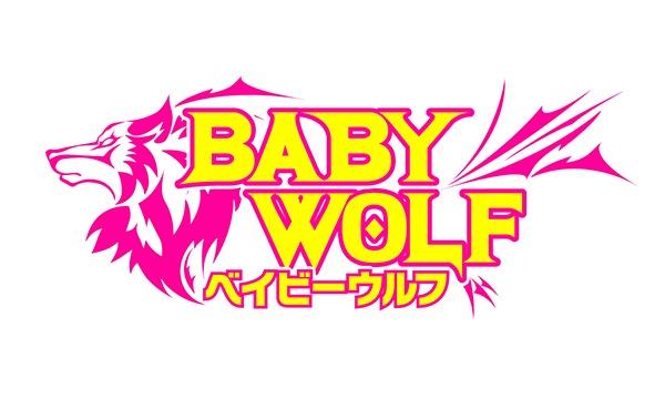 ベイビーウルフ×実弾生活「人狼と人間関係」 イベント画像1