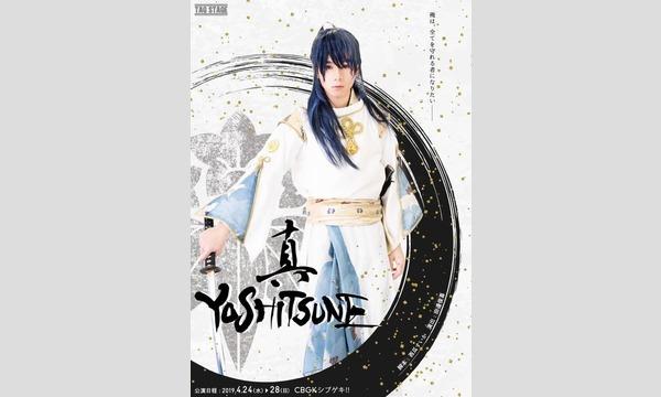 真・YOSHITSUNE  DVD発売イベント イベント画像1