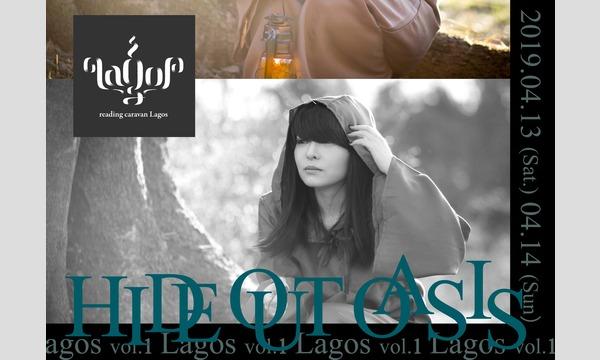 リーディングキャラバン Lagos vol.1『ハイドアウト・オアシス』 イベント画像1