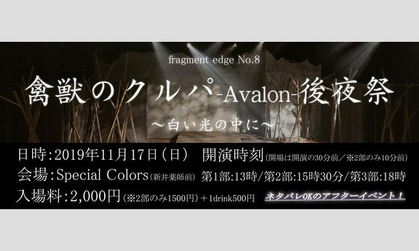 『禽獣のクルパ-Avalon-後夜祭 〜白い光の中に〜』 イベント画像1