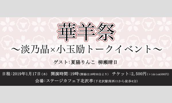 華羊祭 〜淡乃晶×小玉励トークイベント〜 イベント画像1