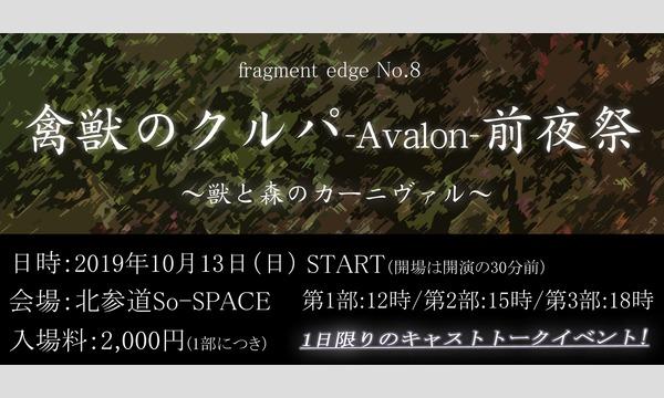 『禽獣のクルパ-Avalon-前夜祭 〜獣と森のカーニヴァル〜』 イベント画像1