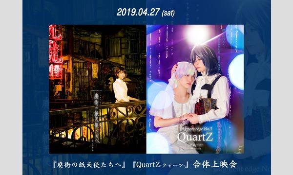 『廃街の紙天使たちへ&QuartZ-クォーツ- 合体上映会』 イベント画像1