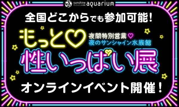 【サンシャイン水族館】「性いっぱい展」を今年はオンラインでも開催!イベント