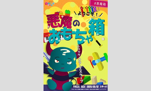 悪魔のおもちゃ箱【2019年10月開催分】 イベント画像1