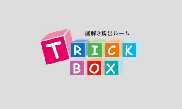 悪魔のおもちゃ箱【2019年10月開催分】 イベント画像2