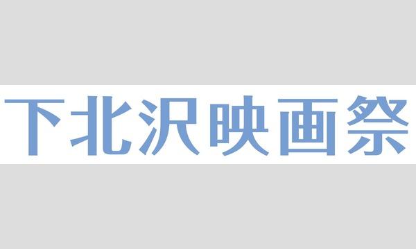 第12回下北沢映画祭コンペティション出品料受付 イベント画像1