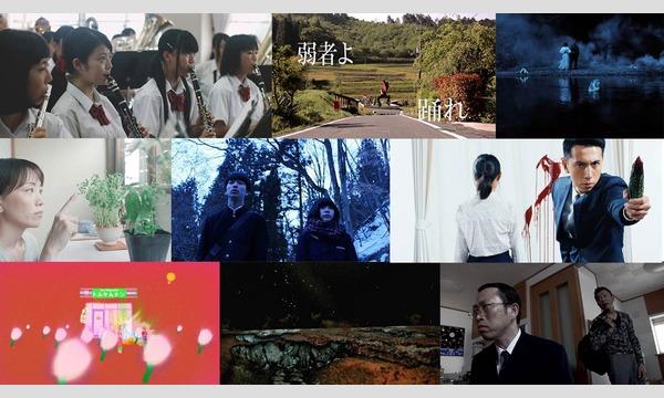 コンペティション【ノミネート作品上映】~★第九回下北沢映画祭Eプログラム★