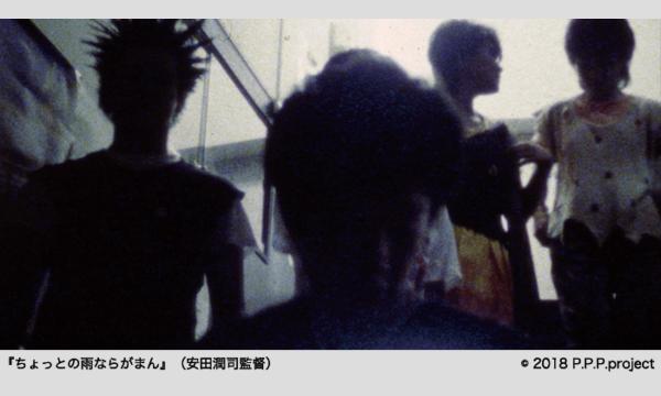ちょっとの雨ならがまん in 下北沢★第10回下北沢映画祭Bプログラム★  イベント画像1