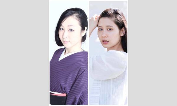 映画が繋ぐ、着物との縁。★第八回下北沢映画祭Cプログラム★ イベント画像2