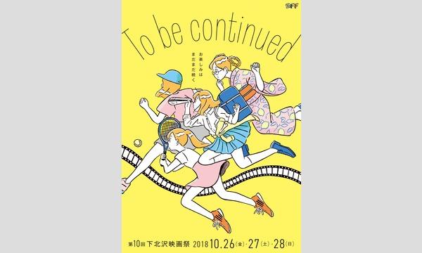コンペティション【ノミネート作品上映】~★第10回下北沢映画祭Eプログラム★ イベント画像3