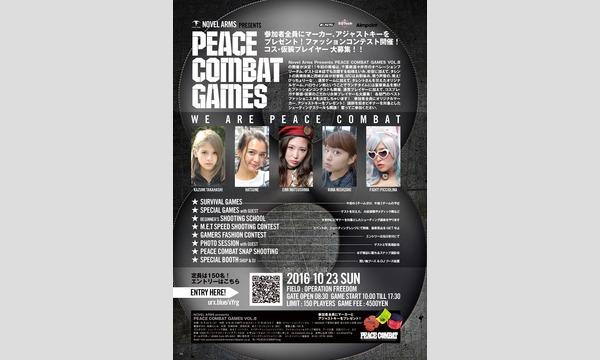 トランスワールドジャパン 株式会社のPEACE COMBAT GAMES VOL.8イベント