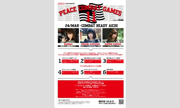 PEACE COMBAT GAMES VOL.11 イベント画像1