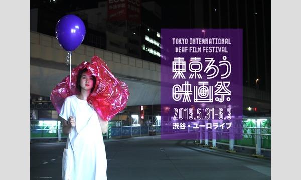 第二回東京国際ろう映画祭 イベント画像1