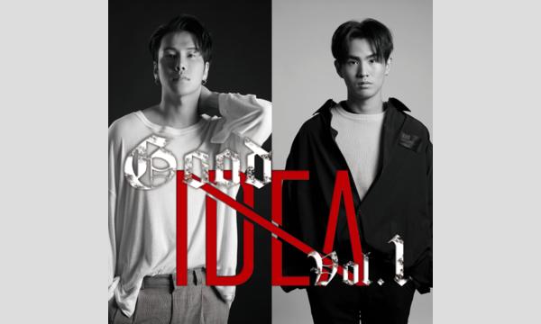 【2次先着】Good IDEA Vol.1【1部】 イベント画像1