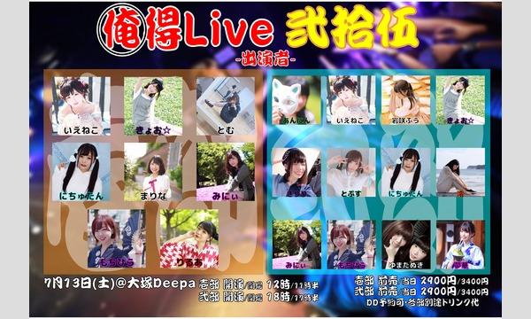 (俺)得Live 弐拾伍 イベント画像1
