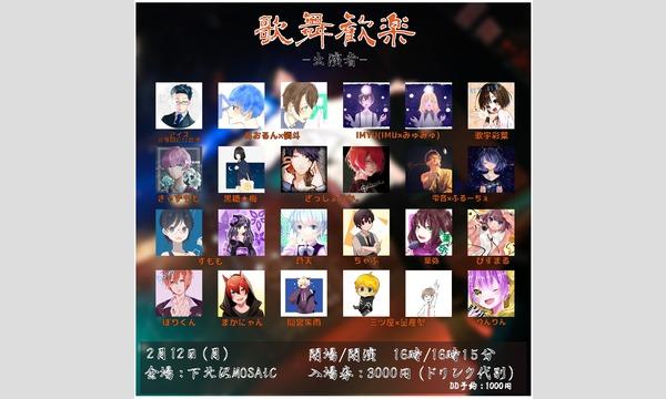 歌舞歓楽 in東京イベント