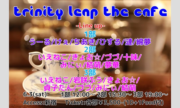 Trinity Leap The Cafe 04