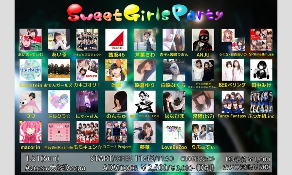 ☆Sweet Girls Party vol.35☆ in東京イベント