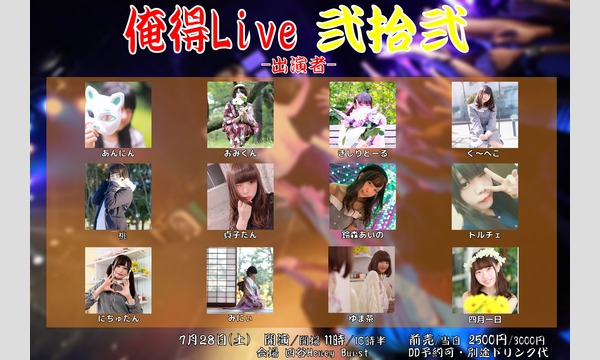 俺得Live 弐拾弐 イベント画像1