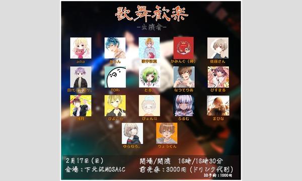 ★歌舞歓楽★ イベント画像1