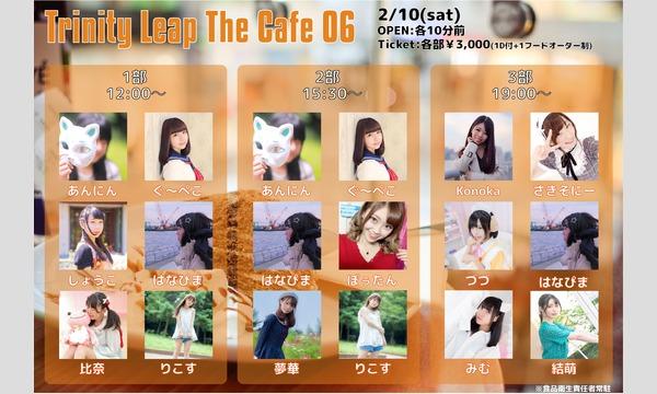 Trinity Leap The Cafe 06 イベント画像1