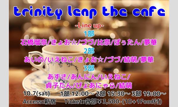 Trinity Leap The Cafe 05