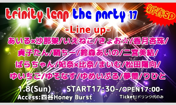Trinity Leap The Party 17 イベント画像1