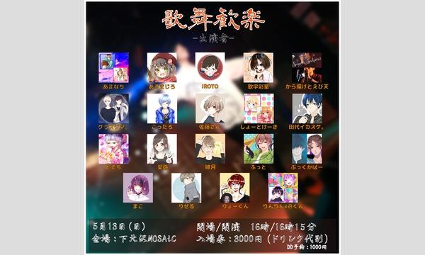 歌舞歓楽 イベント画像1