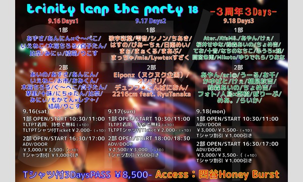 Trinity Leap The Party 18 in東京イベント