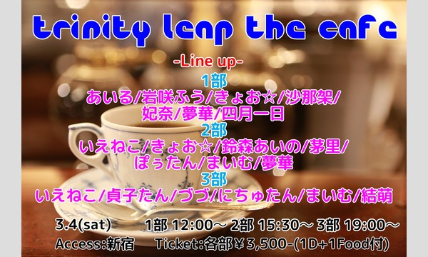 Trinity Leap The Cafe 03