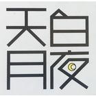 劇団 天白月夜 劇団そらのゆめ 天白文化小劇場のイベント