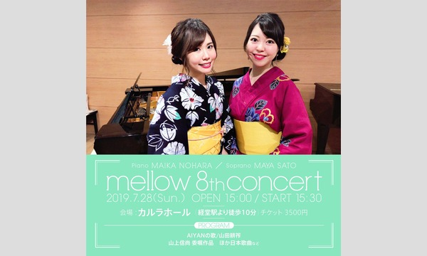 mellow 8th concert イベント画像1