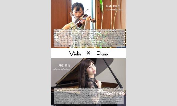 Violin尼崎有実子 × Piano野原舞花 イベント画像2