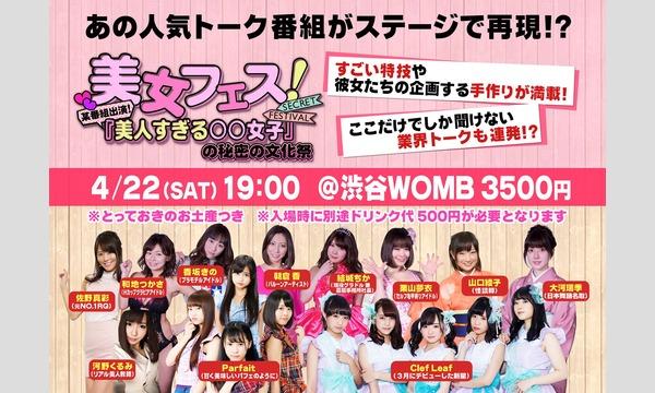 美女フェス! in東京イベント