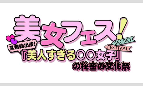 美女フェス! イベント画像2