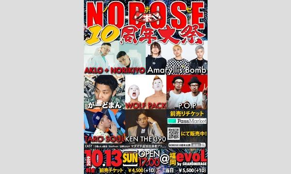 NOBOSE10周年大祭 イベント画像1