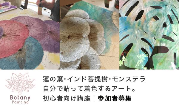 ボタニーペインティング@岡山 イベント画像1