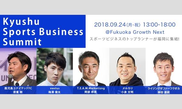 【福岡/スポーツビジネス】9/24(月・振休)開催!Kyushu Sports Business Summit イベント画像1