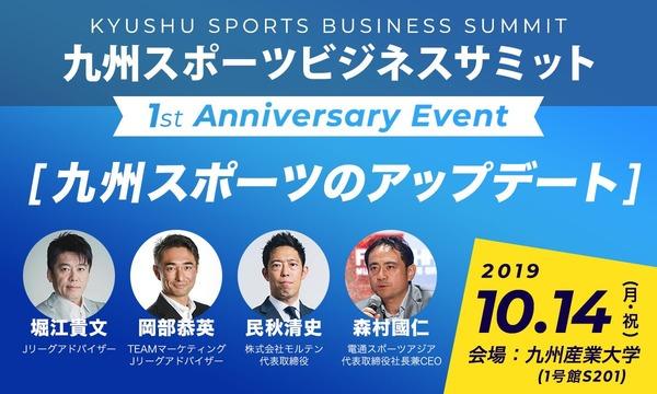 【九州スポーツビジネスサミット 1st Anniversary Event】 イベント画像1