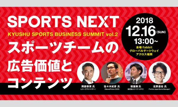 Kyushu Sports Business Summit vol.2 イベント画像1