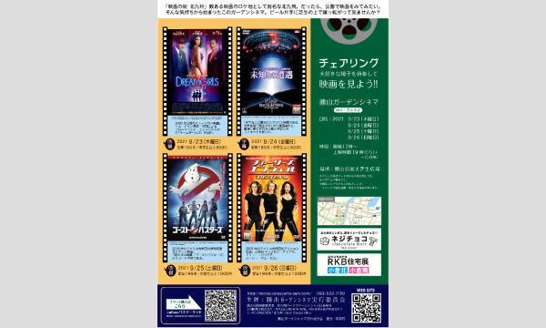 勝山Garden Cinema イベント画像2