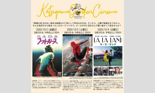 勝山Garden Cinema イベント画像3