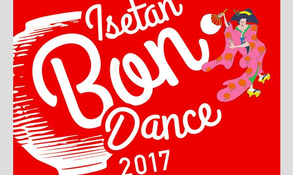 """7/1(土)ISETAN BONDANCE 2017 """"おしゃれ盆踊りvol.3"""""""