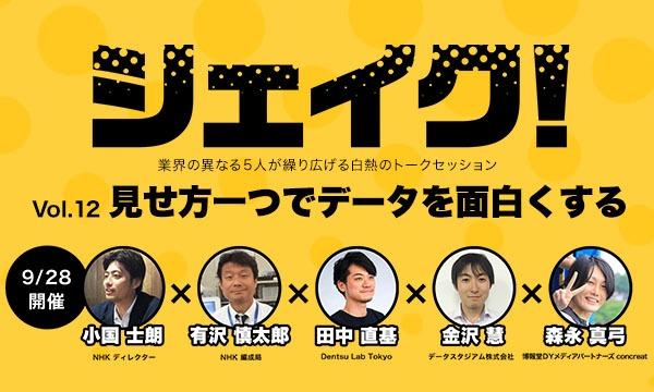 シェイク!Vol.12 見せ方一つでデータを面白くする in東京イベント