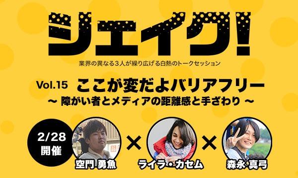 シェイク!Vol.15 ここが変だよバリアフリー ~障がい者とメディアの距離感と手ざわり~ in東京イベント
