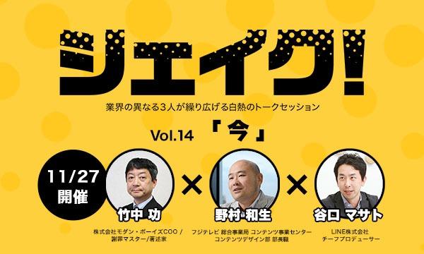シェイク!Vol.14 「今」
