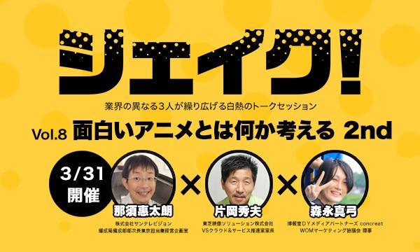 シェイク!Vol.8 「面白いアニメとは何か考える 2nd」 in東京イベント