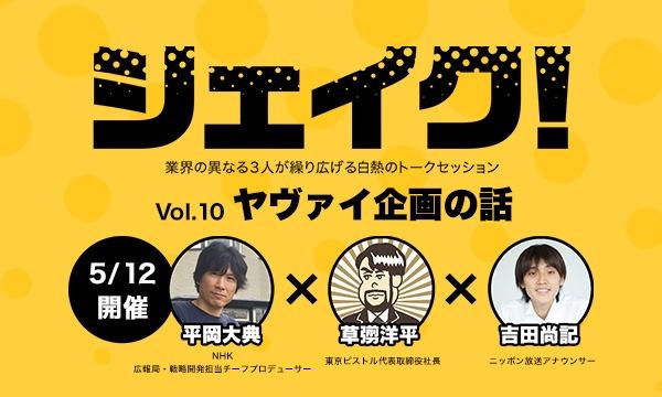 シェイク!Vol.10 ヤヴァイ企画の話 イベント画像1